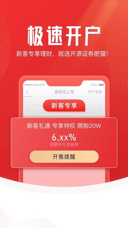 开源证券肥猫—股票开户 基金理财 screenshot-4