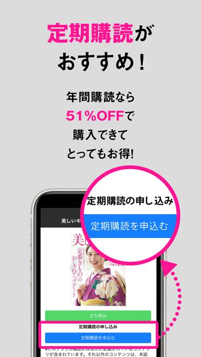 美しいキモノ Utsukushii KIMONO screenshot two