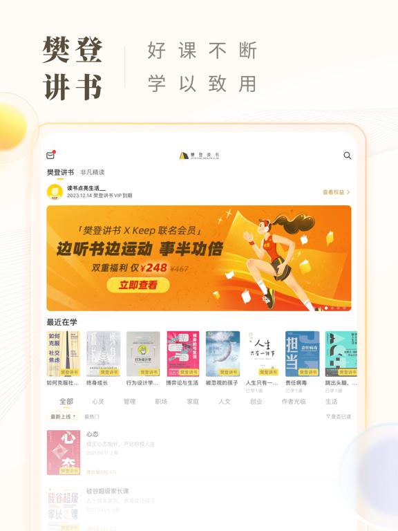 樊登读书-听亲子职场精选好书のおすすめ画像2