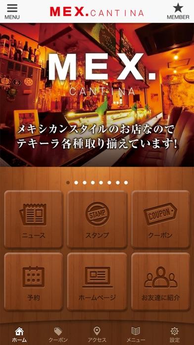 メックスキャンティーナ公式アプリ紹介画像2