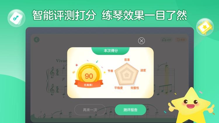 小星星AI陪练-智能钢琴陪练APP