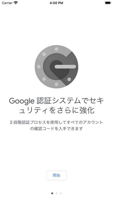 Google Authenticator ScreenShot0
