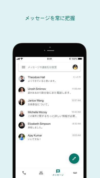 Google Voice ScreenShot2