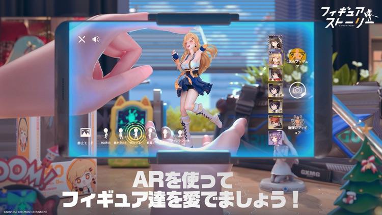 フィギュアストーリー screenshot-4