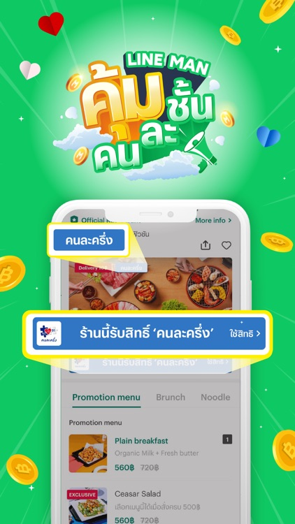 LINE MAN: Food Delivery & more