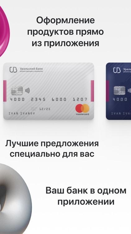 УБРиР Мобильный банк screenshot-5