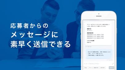ミイダス リクルーター 企業向け採用アプリのスクリーンショット4