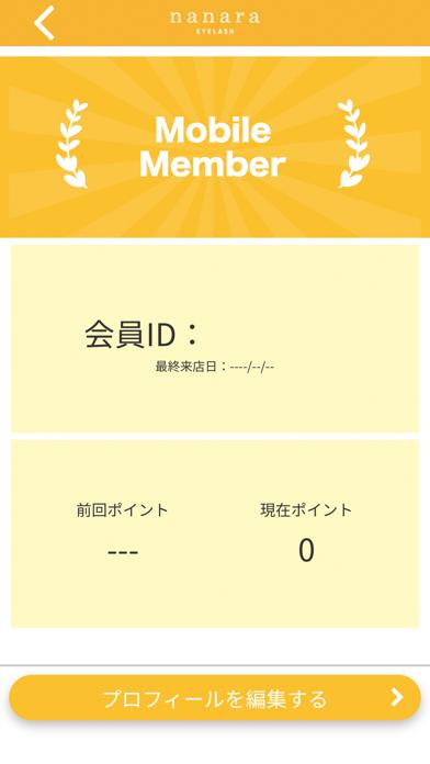nanara公式アプリ紹介画像3