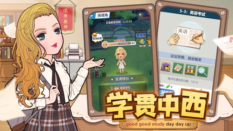 全民学霸-经营你的校园! screenshot-4