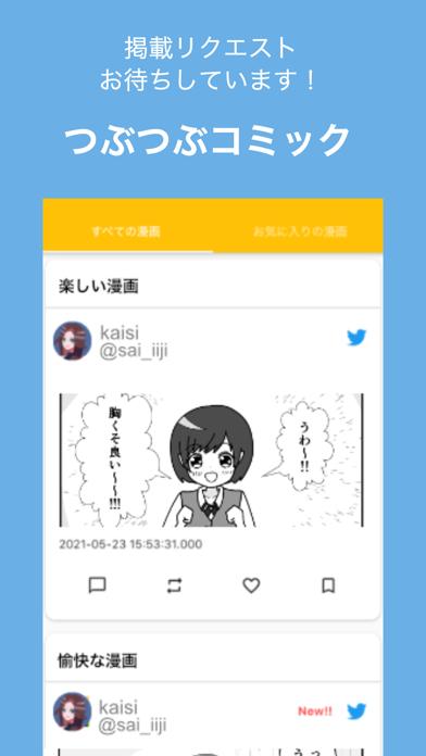 つぶつぶコミック紹介画像4