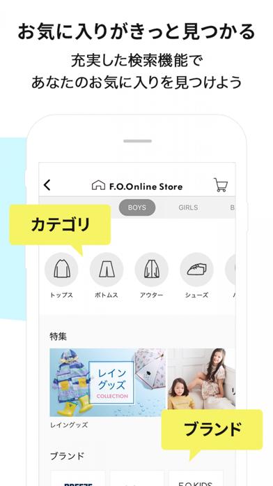 F.O.Online Store Appのおすすめ画像3