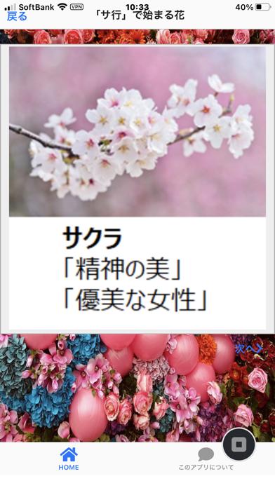 花言葉辞典紹介画像4