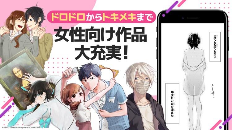 マンガUP! screenshot-6