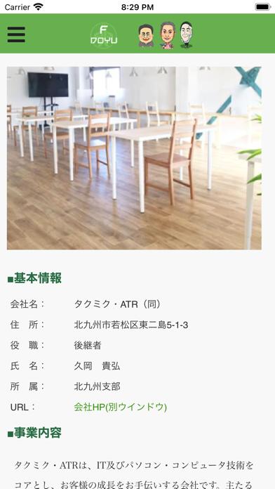 Fdoyu21紹介画像6