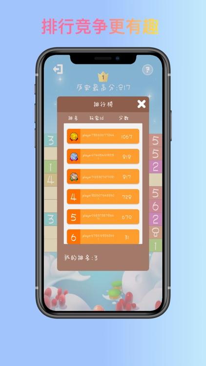 数字魔方(幻方) screenshot-9