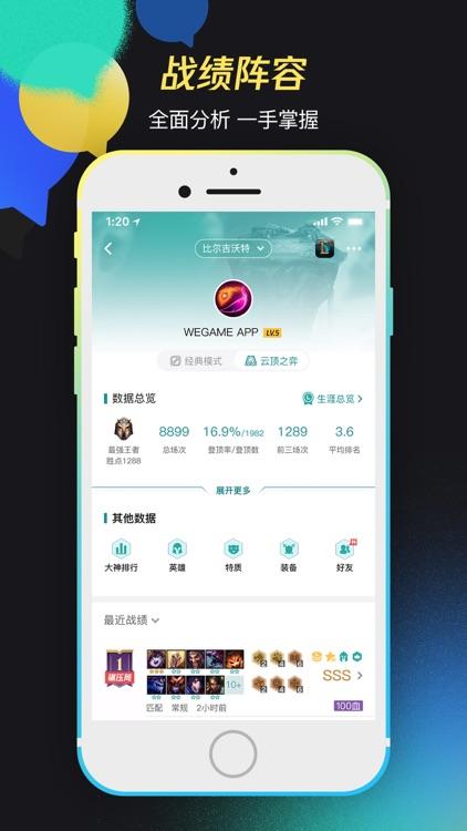 掌上WeGame-英雄联盟手游开黑组队福利