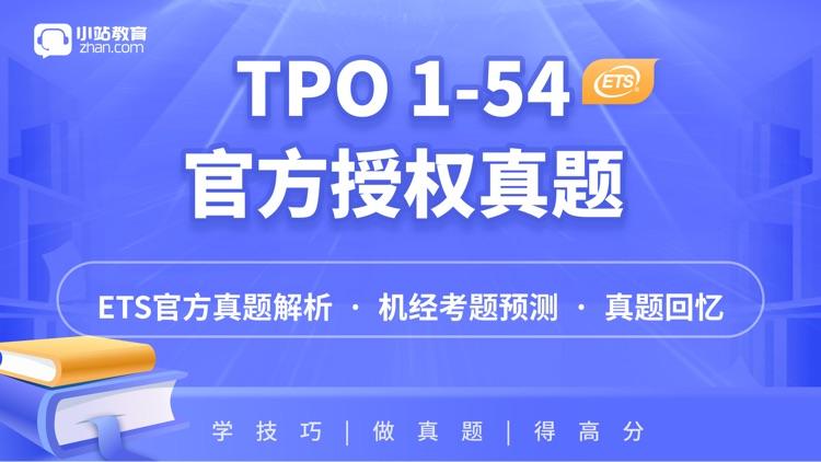 小站托福TPO-ETS正版真题TOEFL备考利器