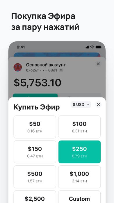 MEW wallet: Эфириум и DeFiСкриншоты 2