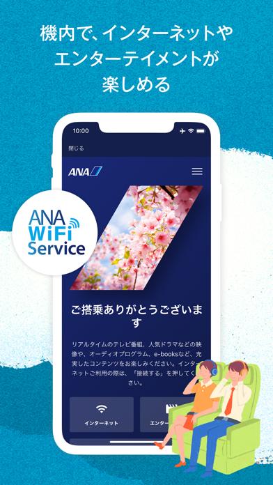 ANA ScreenShot3
