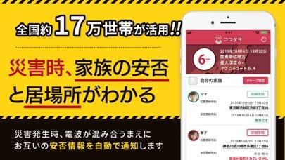 ココダヨ 防災速報・見守り・安否確認・位置情報の自動共有,地震アプリ