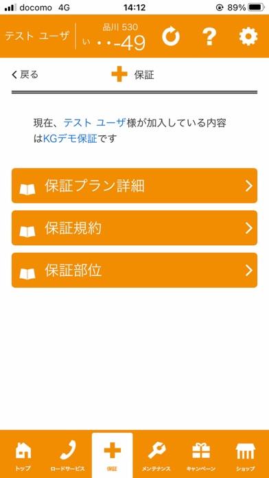 KS-selection MyPage紹介画像3