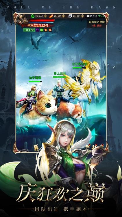 黎明召唤-暗黑魔幻MMORPG手游 screenshot-3