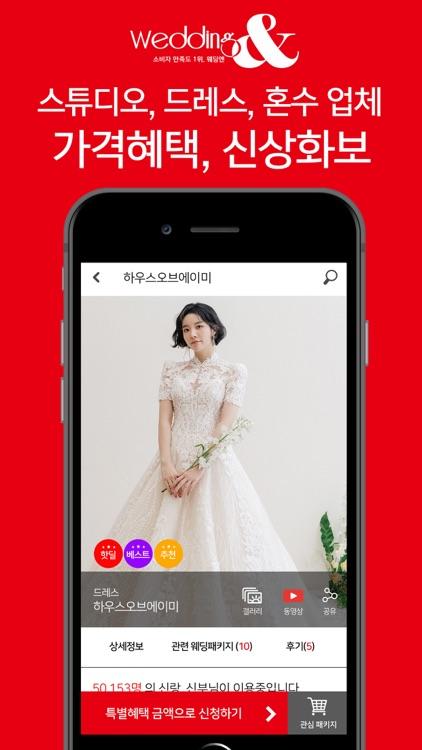 웨딩앤 screenshot-2