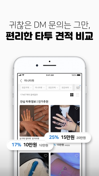 타투쉐어: 대한민국 1등 타투정보앱