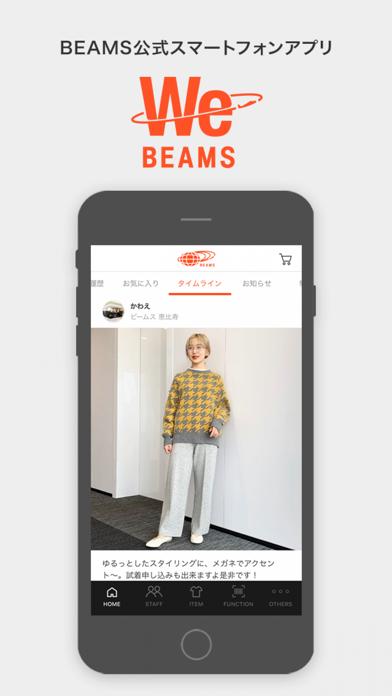 BEAMS公式アプリ「WeBEAMS」のおすすめ画像1