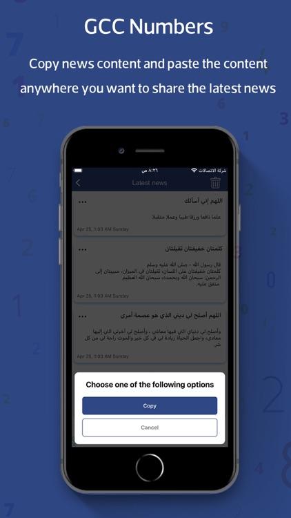 نمبربوك الخليج - منظم الارقام screenshot-7