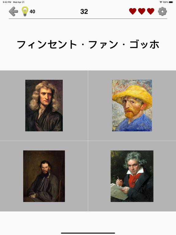 有名人 - 世界と偉大な人物の歴史に関するクイズのおすすめ画像1