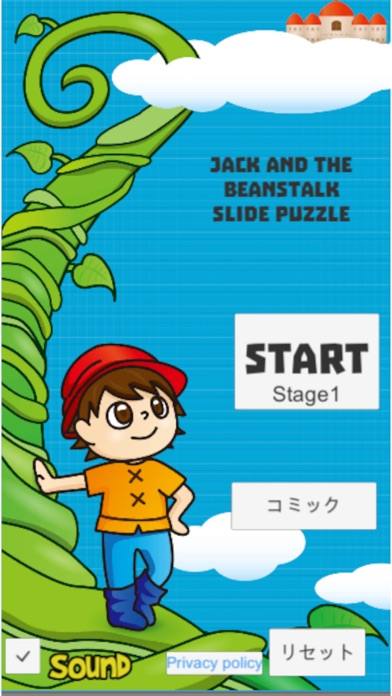 Jack and the Beanstalk puzzle紹介画像1