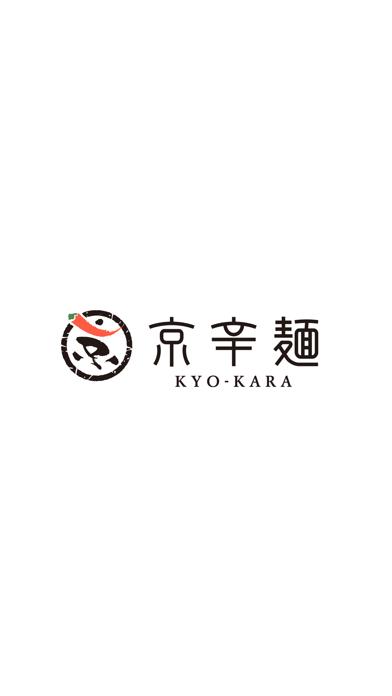 公式アプリ京辛麺(きょうからめん)紹介画像1