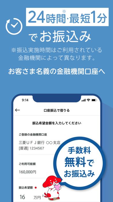 アコム公式アプリ myac-ローン・クレジットカード ScreenShot4