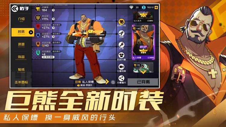 王牌战士 screenshot-0