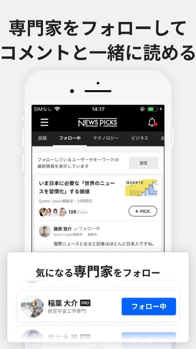 NewsPicks(ニューズピックス) ScreenShot4