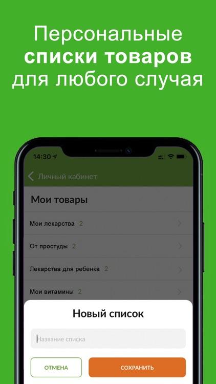 Tabletki.ua: Все Аптеки Онлайн screenshot-7