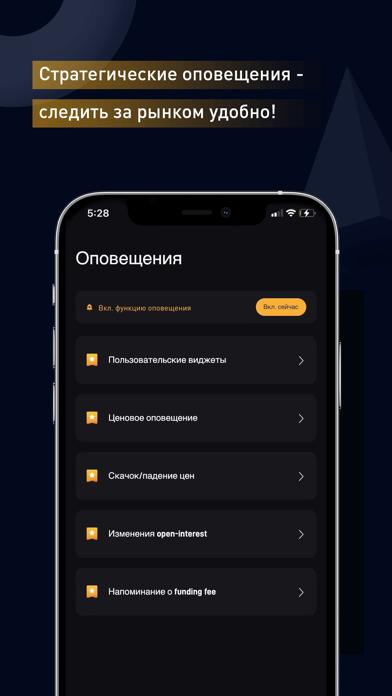 Bybit: Платформа крипто торговСкриншоты 6