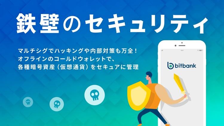 仮想通貨 bitbank ビットコイン・リップル取引所 screenshot-4