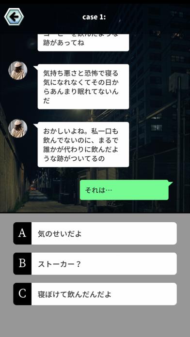 ストーカー・ミステリー紹介画像4