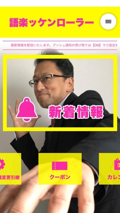 語楽ッケンローラーアプリ/ROLLER Experience紹介画像2