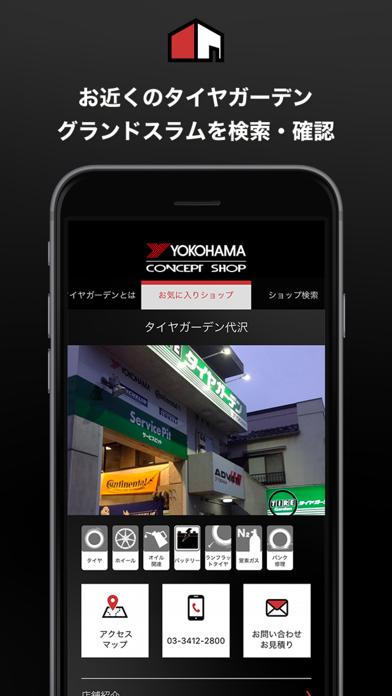 ヨコハマタイヤコンセプトプロショップアプリ紹介画像3