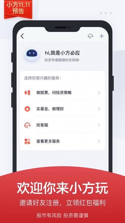 小方-方正证券 screenshot-3