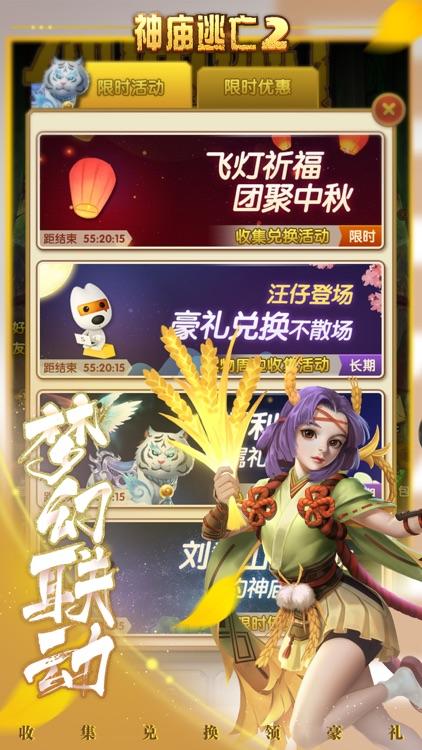 神庙逃亡2 screenshot-3