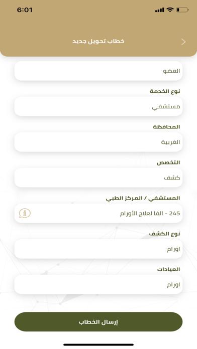وزارة العدل المصريةلقطة شاشة3
