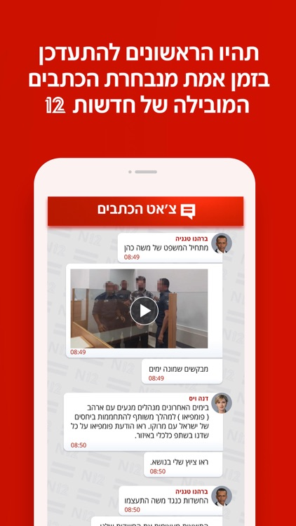 אפליקציית החדשות של ישראל N12