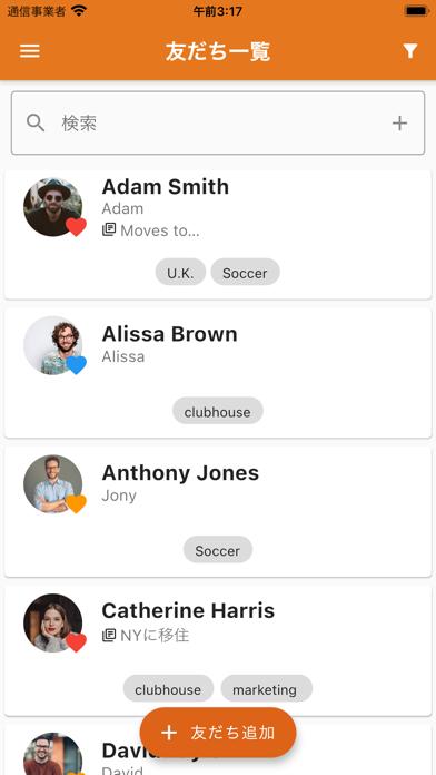 AnDy 人とのつながりを整理するアプリ紹介画像1