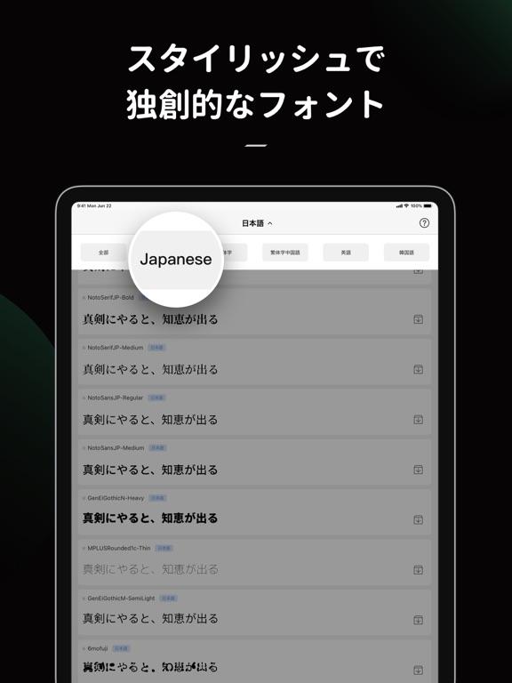 フォント - 日本語 フォントのおすすめ画像5