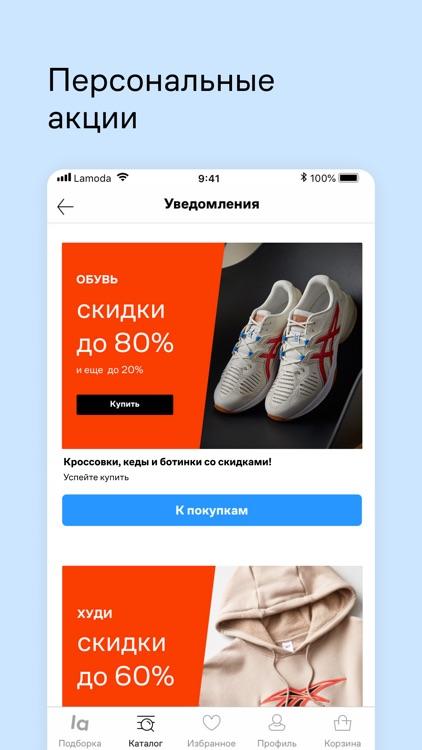 Lamoda интернет магазин одежды screenshot-7