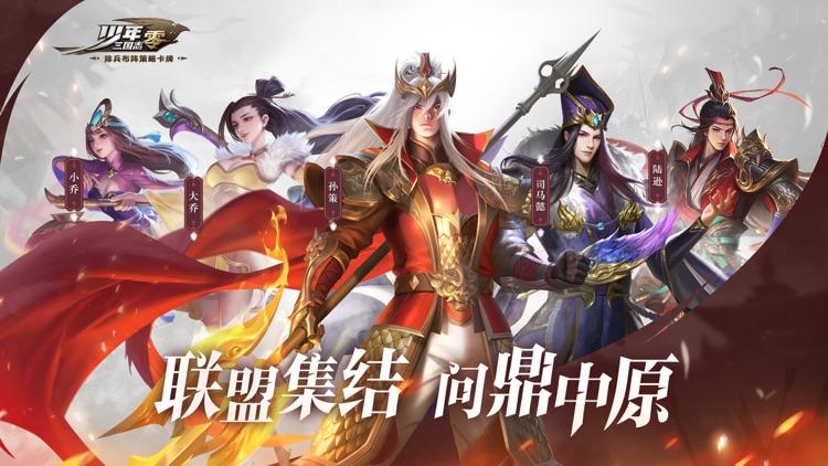 少年三国志:零-三国卡牌系列新作 screenshot-0